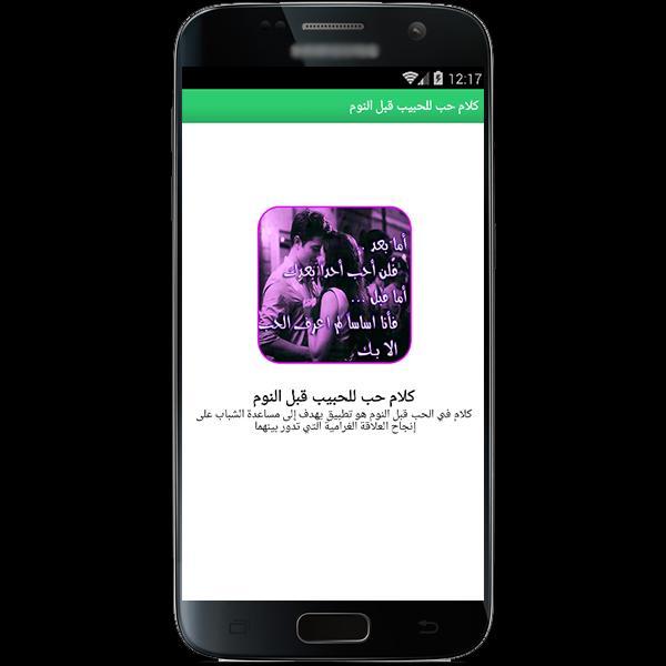 كلام حب للحبيب قبل النوم 2017 For Android Apk Download