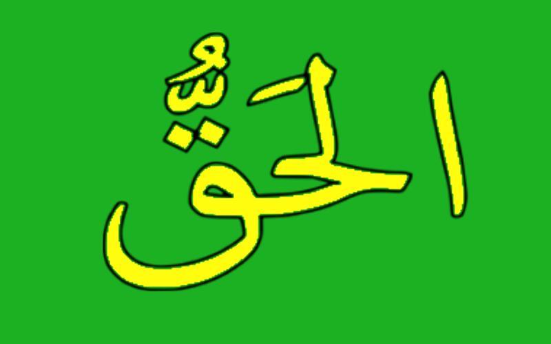 Download 760 Koleksi Gambar Gif Asmaul Husna Terbaru