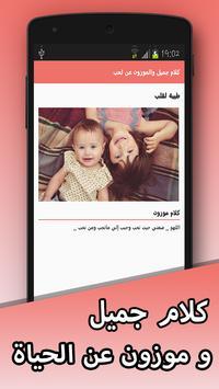 كلام جميل وموزون عن الحياة apk screenshot
