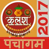 Hindi Panchang Calendar 2017 icon