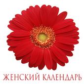 Женский календарь icon