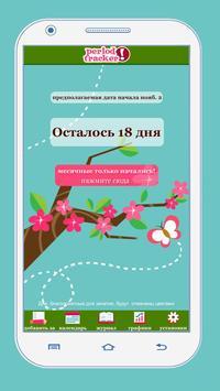 Женский календарь poster