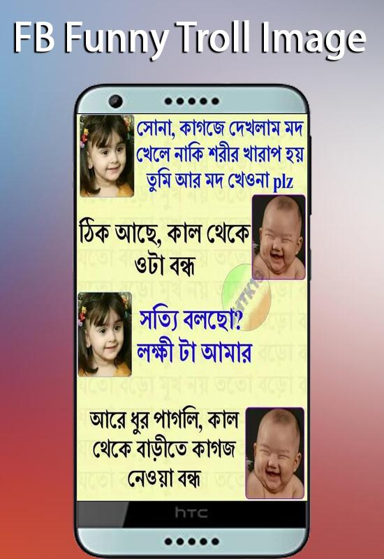500 Bangla Funny Troll Collection For Android Apk Download