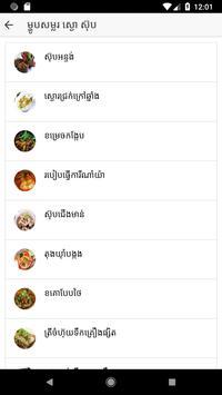 ស្តេចចុងភៅ screenshot 2