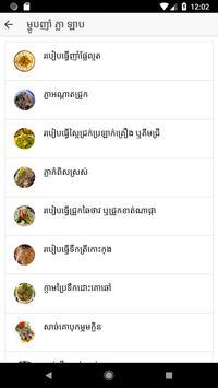 ស្តេចចុងភៅ screenshot 4