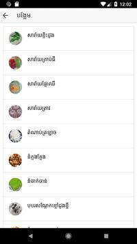 ស្តេចចុងភៅ screenshot 5
