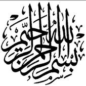 Art of calligraphy icon