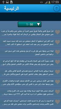 كلمات حزينة ومؤثرة 2016 apk screenshot