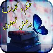 حكم و كلمات تدهش العقول icon