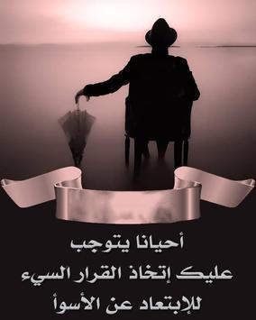 حكم و كلمات تدهش العقول poster
