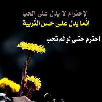 حكم و كلمات تدهش العقول apk screenshot