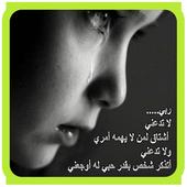 كلمات تهز المشاعر والقلوب icon