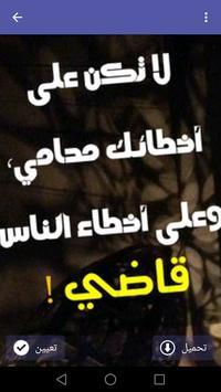 كلمات تهز المشاعر والقلوب apk screenshot
