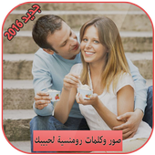 صور وكلمات رومنسية لحبيبك 2016 icon