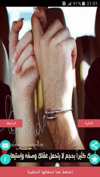 صور وكلمات رومنسية لحبيبك 2016 apk screenshot