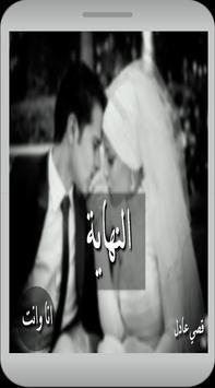خواطر كلام العشق و الرومنسية poster