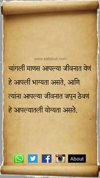 Daily Marathi Suvichar screenshot 1
