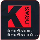 Kallakurichi.News icon