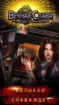 Вечная слава - Рыцари Камелота apk screenshot
