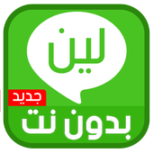 لاين بدون نت مجاني واتس - SIMULATOR icon