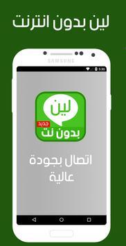 لاين بدون نت مجاني واتس - SIMULATOR apk screenshot