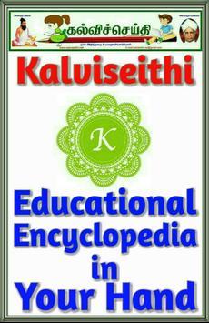 kalviseithi Official poster
