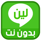 لين بدون نت مجاني واتس - Prank icon