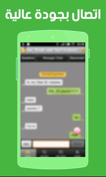 لين بدون نت مجاني واتس - Prank apk screenshot