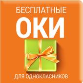 Оки для Одноклассников icon