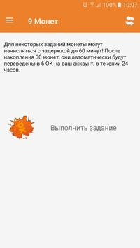 Оки для Одноклассников apk screenshot