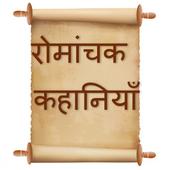 Romanchak Kahaniya icon