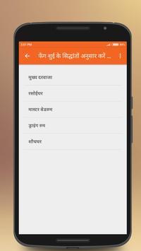 Romanchak Kahaniya screenshot 1