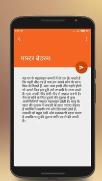 Romanchak Kahaniya screenshot 2
