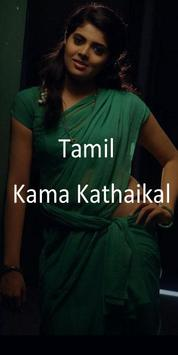 காம கதைகள் Kaama Kathaigal in Tamil & Adult Jokes (Unreleased) poster