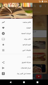 روايات screenshot 2