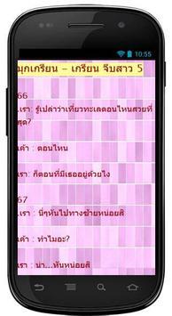มุกเกรียน จีบสาว apk screenshot