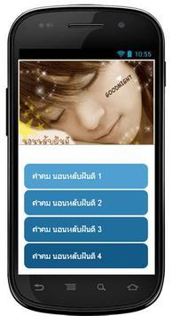 คำคม นอนหลับฝันดี คอมเม้น apk screenshot