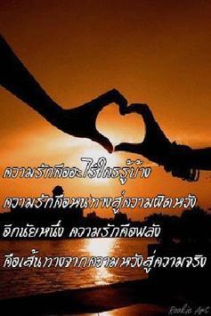 คําคม ความรัก วันรุ่น โดนใจ apk screenshot