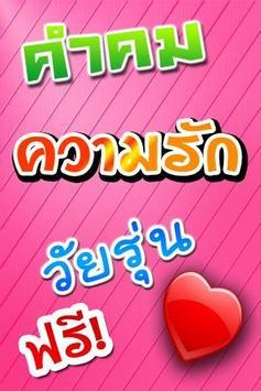 คําคม ความรัก วันรุ่น โดนใจ poster