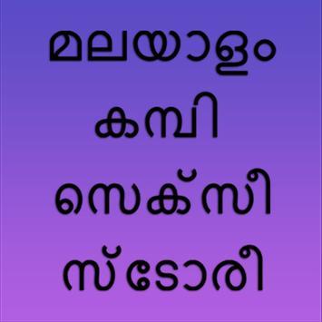 മലയാളം കമ്പി സെക്സീ സ്ടോരീ apk screenshot