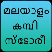 മലയാളം കമ്പി സ്ടോരീ icon
