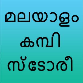 മലയാളം കമ്പി സ്ടോരീ apk screenshot