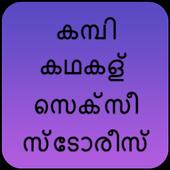 കമ്പി കഥകള് സെക്സീ സ്ടോരീസ് icon