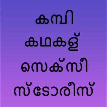 കമ്പി കഥകള് സെക്സീ സ്ടോരീസ് apk screenshot