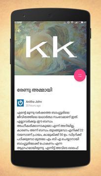 Kambi Kathakal - Malayalam poster
