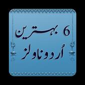 6 Best Urdu Novels - Offline icon