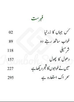 6 Best Urdu Novels - Offline screenshot 1