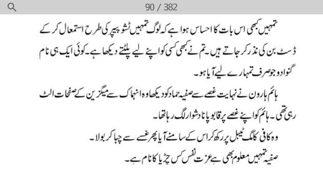 6 Best Urdu Novels - Offline screenshot 5