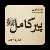 Pir-e-Kamil icon