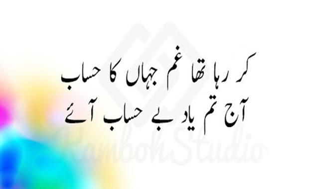 Sad Urdu Poetry - Urdu Shayari for Android - APK Download